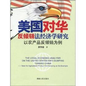 美国对华反倾销法经济学研究:以农产品反倾销为例