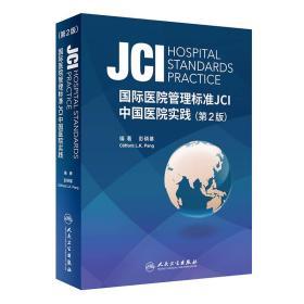 国际医院客理标准JCI中国实践
