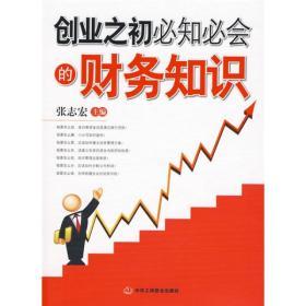创业之初必知必会的财务知识