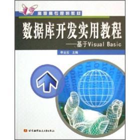 高职高专规划教材·数据库开发实用教程:基于Visual Basic