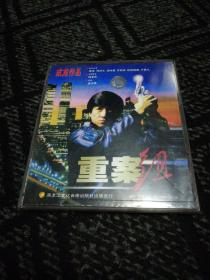 VCD光盘(2碟装)……重案组