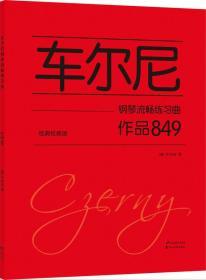 车尔尼钢琴流畅练习曲 作品849(经典权威版)