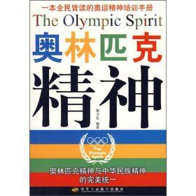 奥林匹克精神