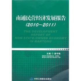 南通民营经济发展报告(2010-2011)
