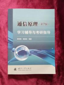 通信原理.7版.学习辅导与考研指导