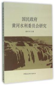 国民政府黄河水利委员会研究