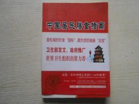 中国居民膳食指南、、