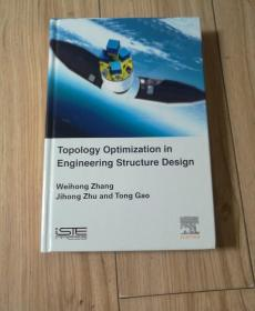Topology Optimization in Engineering Structure Design (签赠本)9781785482243(16开精装)