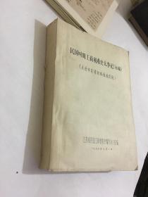 民国时期工商税收史大事记