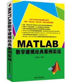 满29包邮 二手MATLAB数学建模经典案例实战9787302378525 余胜威 清华大学