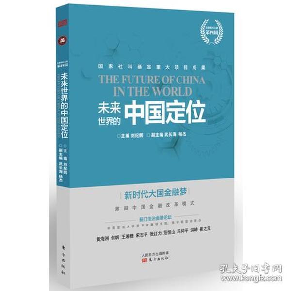 9787520702683-R3-未来世界的中国定位