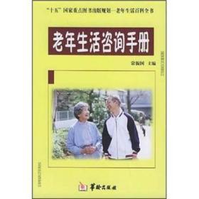老年生活咨询手册