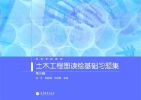 土木工程图读绘基础习题集(第三版)