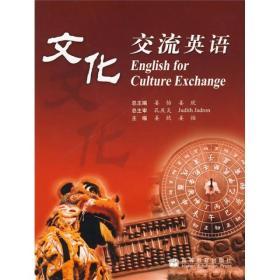 文化交流英语