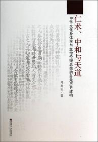 仁术、中和与天道:中华文化身体学与生命伦理思想的多元历史建构