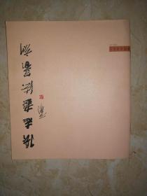 张志书法篆刻