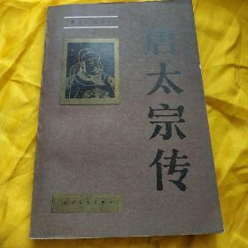 唐太宗传 天津人民出版 一版一印 直板书品好 扉页有购书者信息