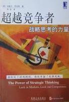 超越竞争者-战略思考的力量