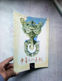 杂志期刊中华文化画报1997年第4期