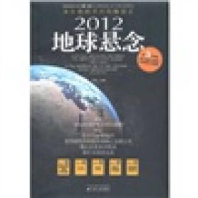 2012地球悬念