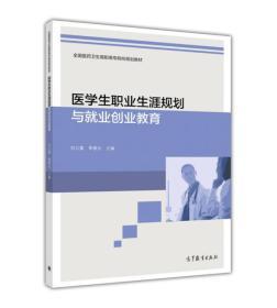 医学生职业生涯规划与就业创业教育