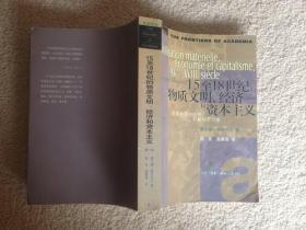 15至18世纪的物质文明、经济和资本主义(第一卷)【日常生活的结构:可能和不可能】