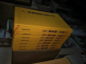 中国历代绘刻本名著新编:四书三绝集雅 全七册,精装,