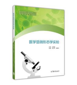 医学显微形态学实验-供临床.基础.预防.检验.护理.口腔等专业使用