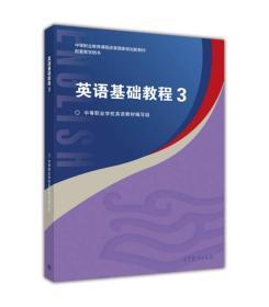 英语基础教程3