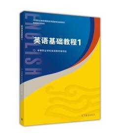 英语基础教程1