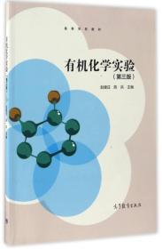 有机化学实验(第3版)