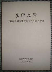 东华大学工程硕士研究生管理文件及培养方案