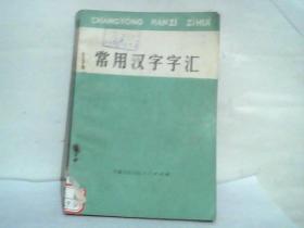 文革书   常用汉字字汇