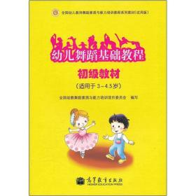 全国幼儿教师舞蹈素质与能力培训教程系列教材:幼儿舞蹈基础教程(初级教材)(适用于3-4.5岁)