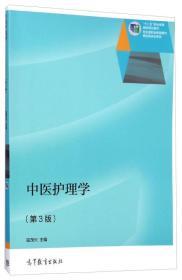 """中医护理学(第3版)/""""十二五""""职业教育国家规划教材"""
