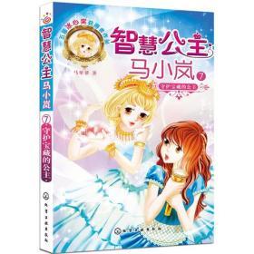 智慧公主马小岚--守护宝藏的公主(香港母后级作家倾力打造的完美智慧公主传奇故事)