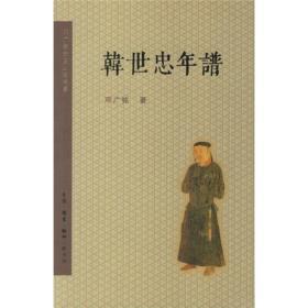 邓广铭宋史人物书系---韩世忠年谱