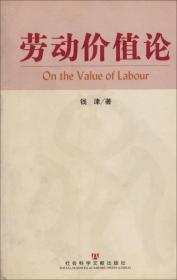 劳动价值论