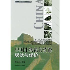 中国生物遗传资源现状与保护
