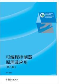"""可编程控制器原理及应用(第3版)/""""十二五""""职业教育国家规划教材"""