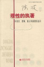 理性的执著:对语言、逻辑、意义和真理的追问