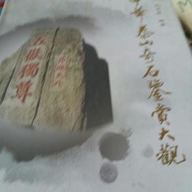中华泰山奇石鉴赏大观