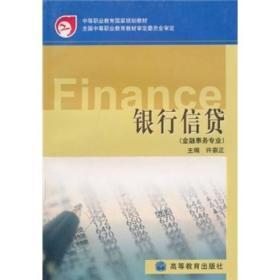 中等職業教育國家規劃教材:銀行信貸
