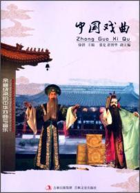 余音绕梁的中华戏曲与音乐:中国戏曲