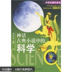 神话古典小说中的科学