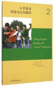 大学英语阅读与文化翻译(2)