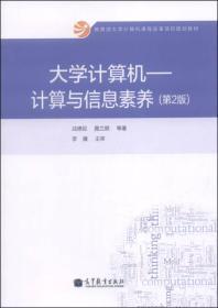 大学计算机--计算机与信息素养(第2版)
