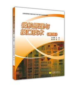 全国高职高专教育电子电气类专业规划教材:微机原理与接口技术(