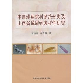 中国球角虫兆科系统分类及山西省弹尾纲多样性研究