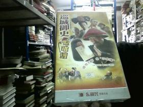 VCD:34集电视连续剧—巡城御史鬼难缠 【李保田 傅艺伟 马恩然】34碟VCD 未拆封